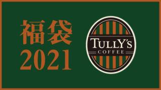 tullys_2021