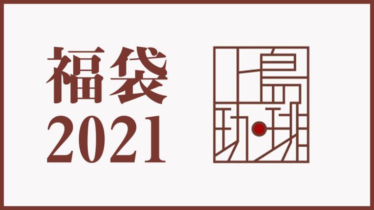 ueshimacoofee_2021