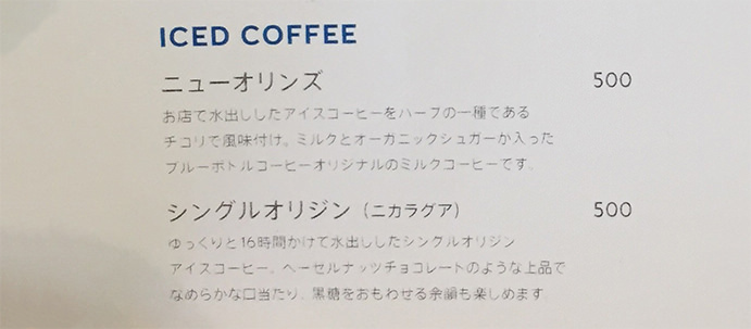 bluebottlecoffee-menu