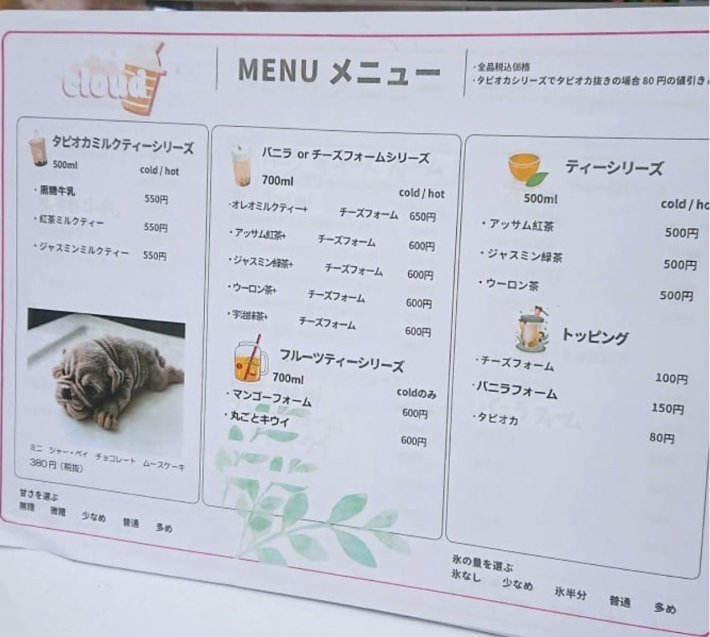 cloud-menu