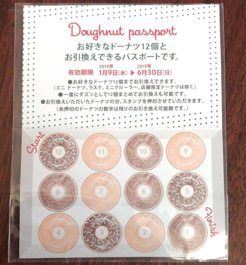 doughnutpassport