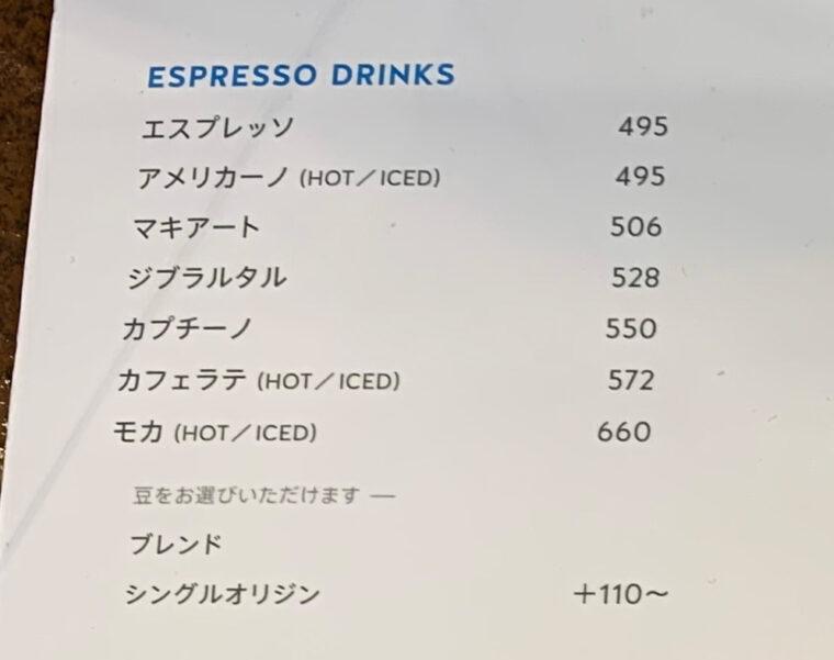 espressodrinks