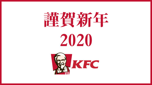 kfc2020