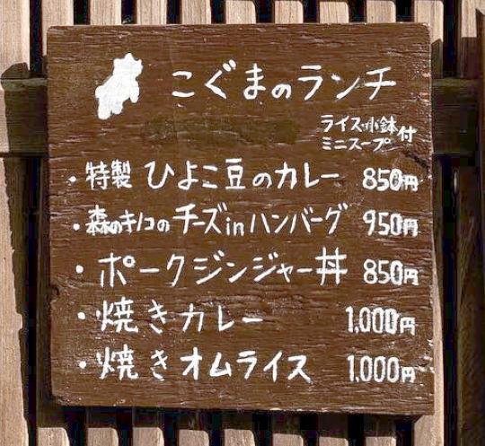 koguma-menu