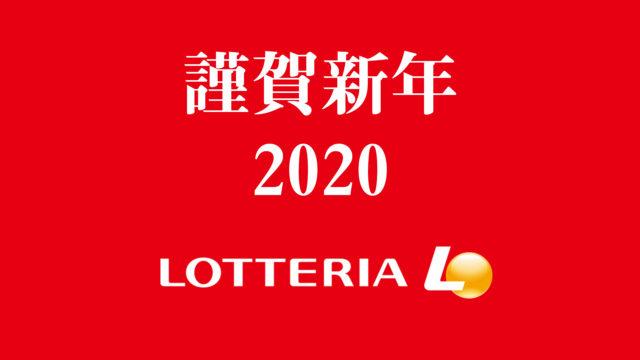 lotteria2020