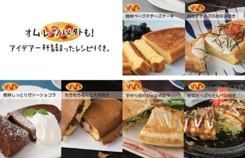 omelette_maker