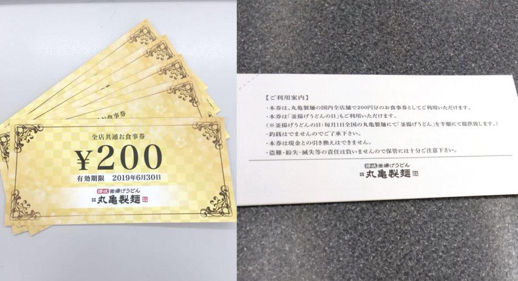 ticket2019