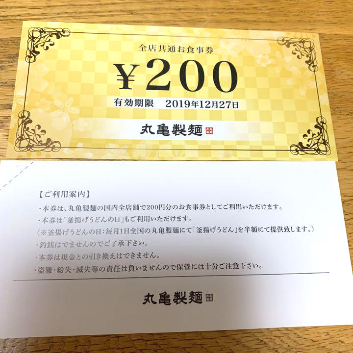 ticket2019summer