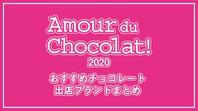amourduchocolat