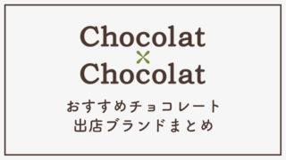 chocolatchocolat2020