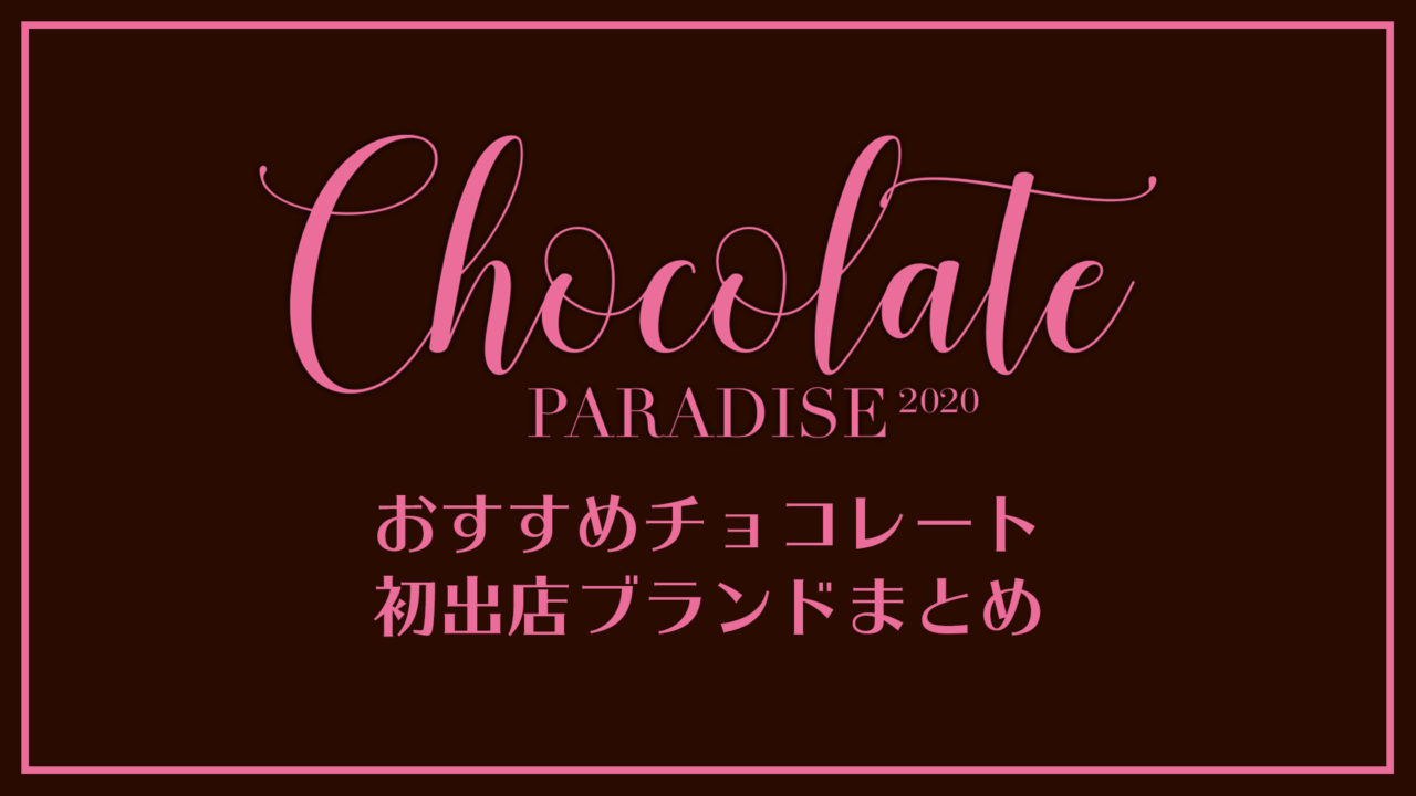 chocolateparadise2020
