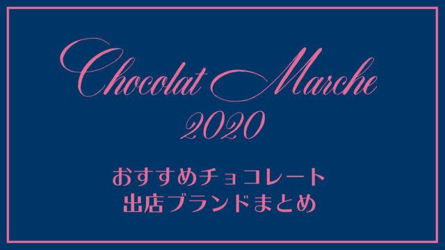 chocolatmarche2020