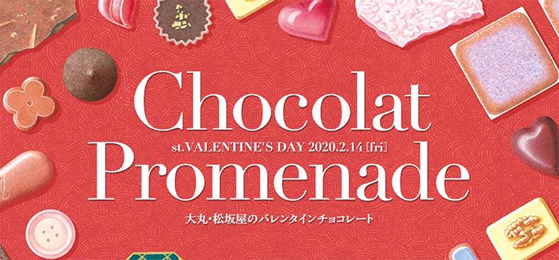 chocolatpromnade2020