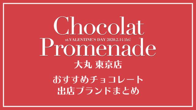 chokolatpromenade