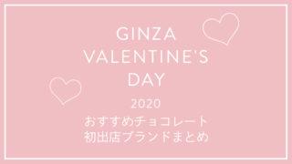 ginzavalentine2020