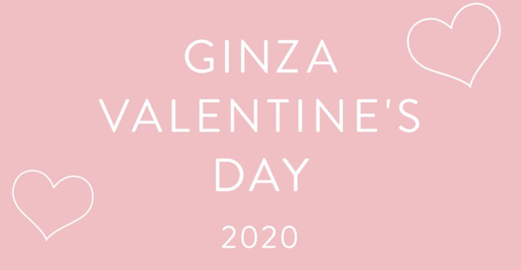 ginzavalentinesday2020