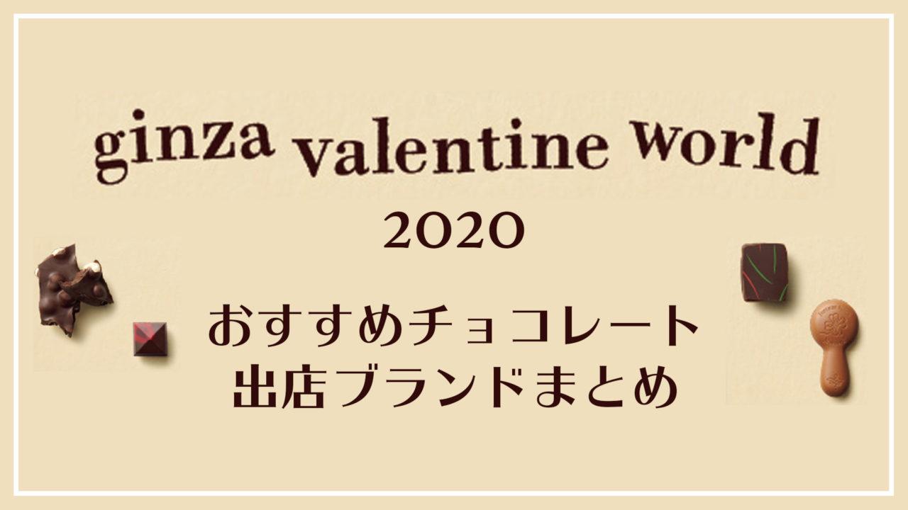 ginzavalentineworld2020