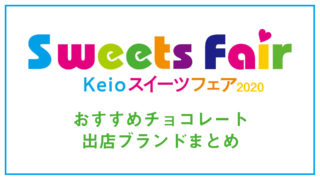 keiosweetsfair2020