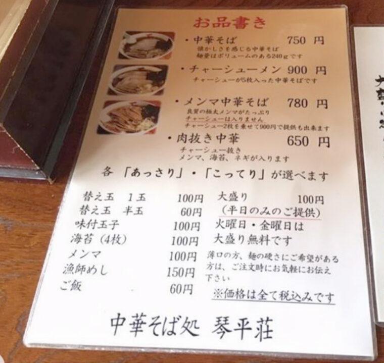 konpirasou-menu