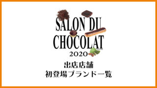 salonduchocolat2020