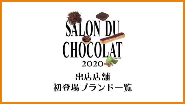 salonduchocolat2020