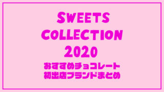 sweetscollection2020