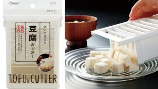 tofucutter