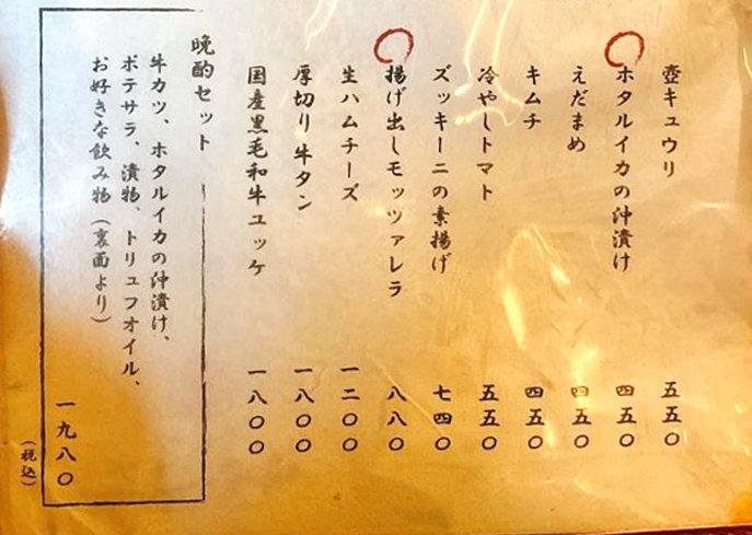kawashimaya-menu