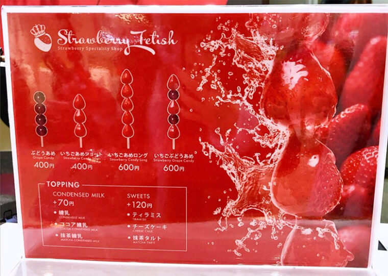 strawberry-shibuya-menu