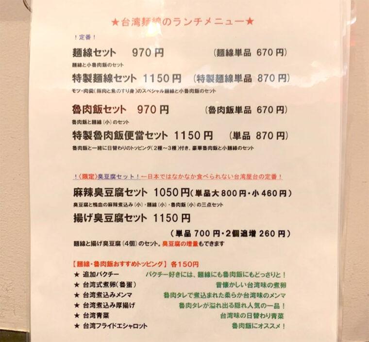 taiwanmensen-menu
