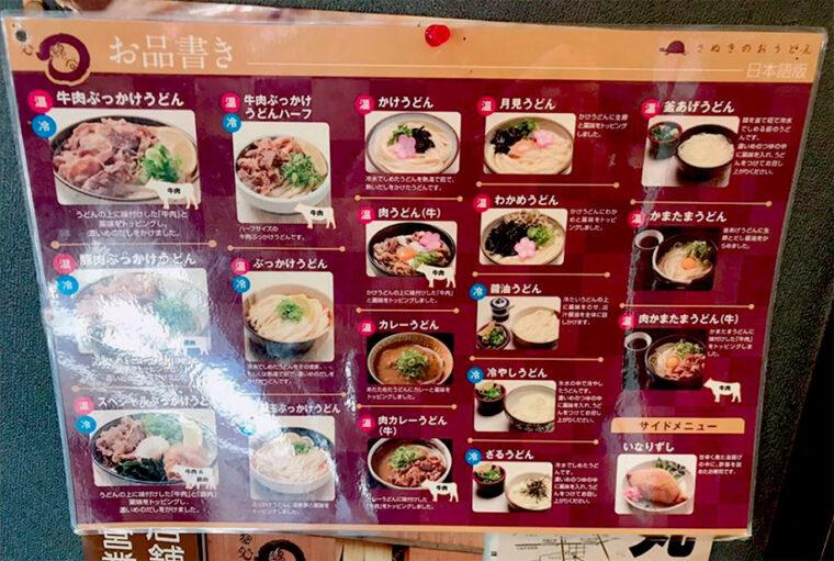 wataya-menu