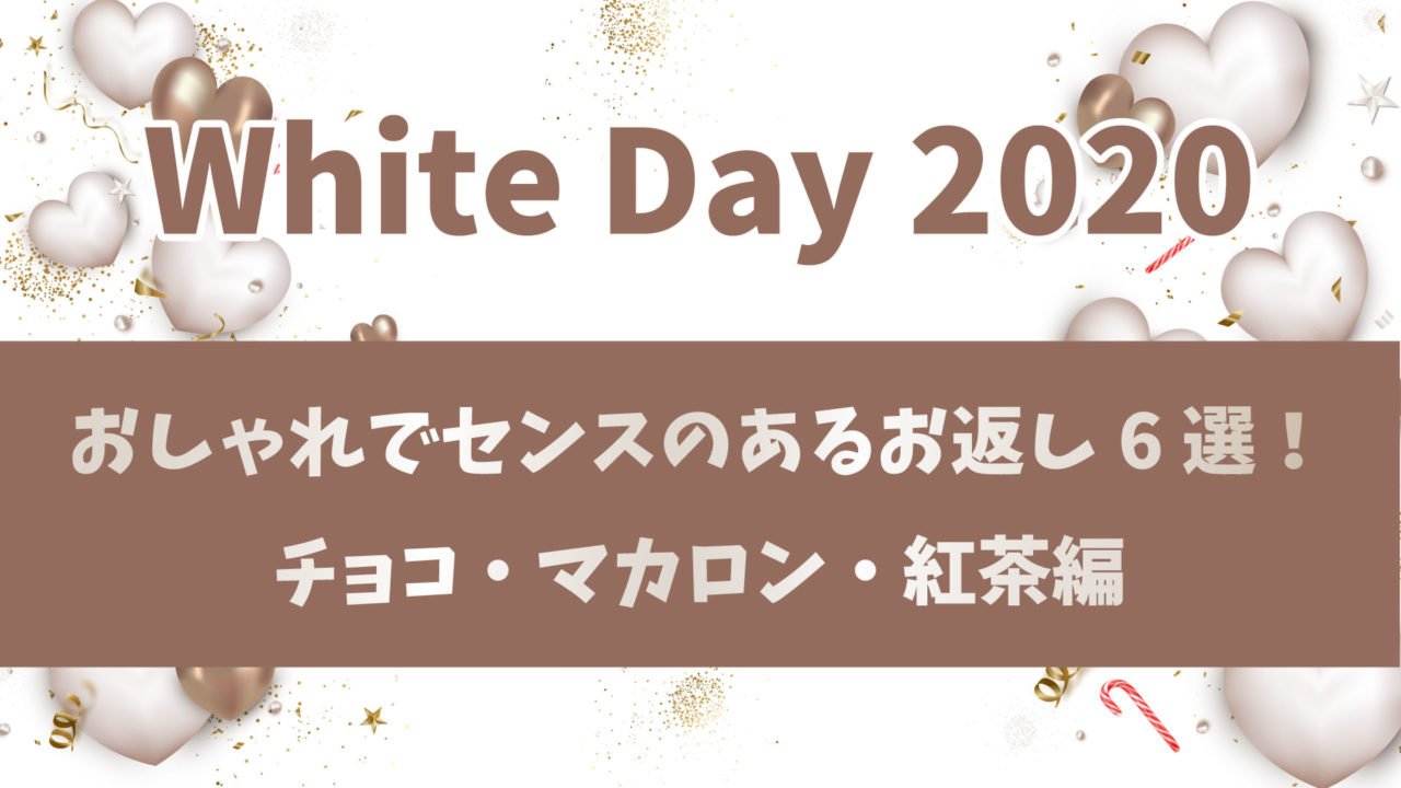whiteday-return