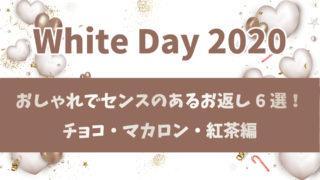 whiteday-return