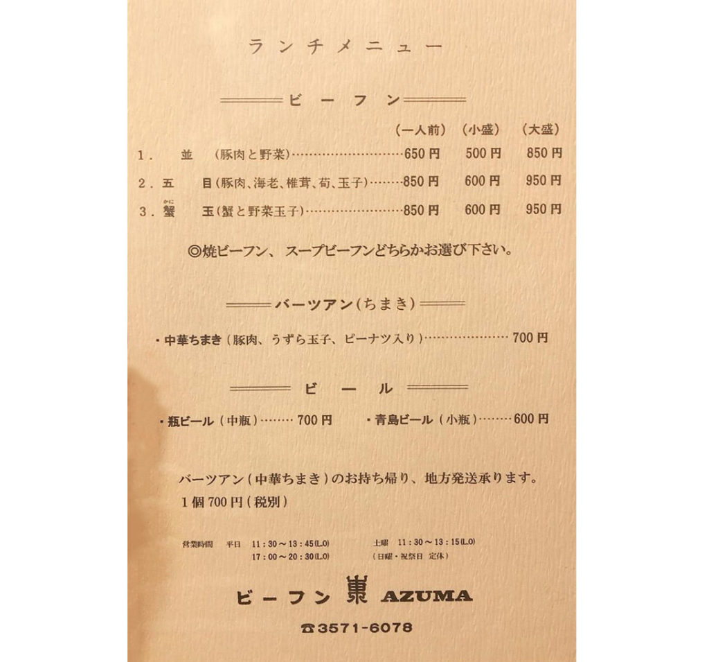 azuma-menu