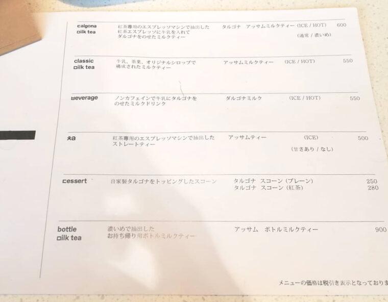 chaaoyama-menu