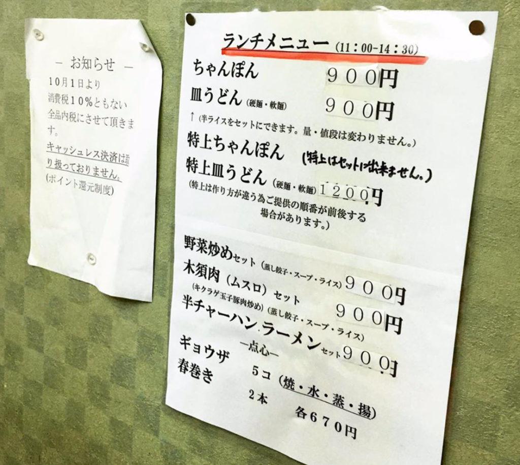nagasakihanten-menu