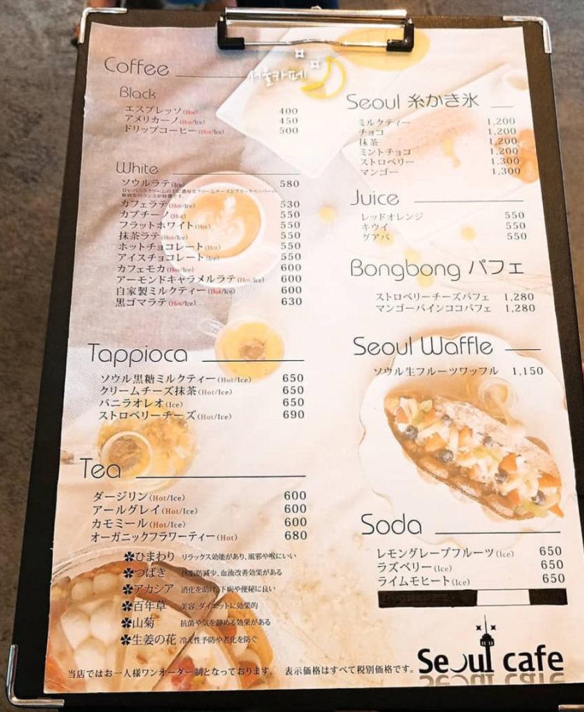 seoulcafe-menu