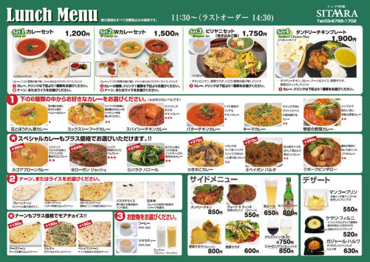 sitaara-menu
