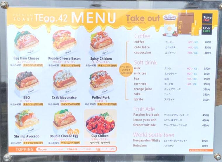 tegg42-menu