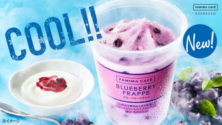 famimaflappe_blueberry