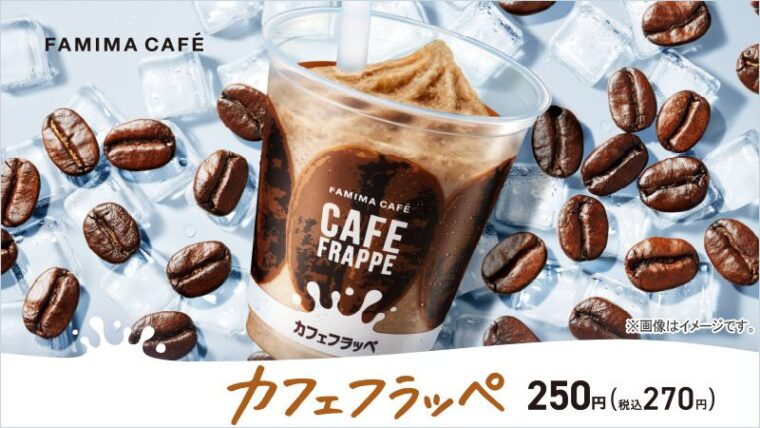 famimaflappe_cafe