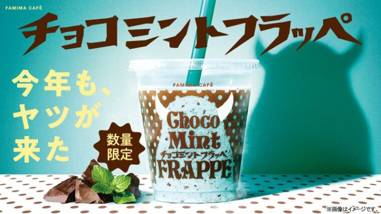 famimaflappe_chocomint