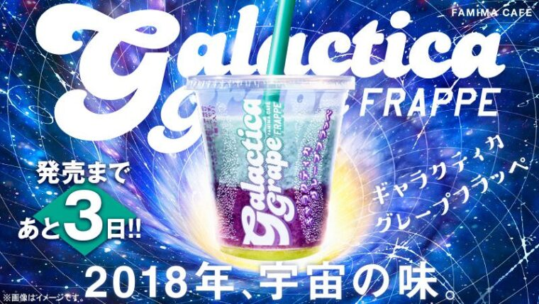 famimaflappe_galactica
