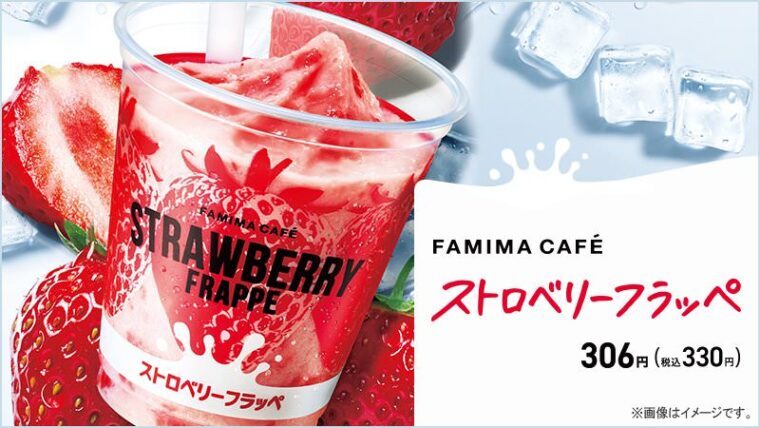 famimaflappe_strawberry