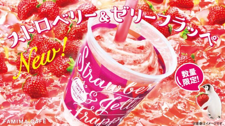 famimaflappe_strawberryjelly