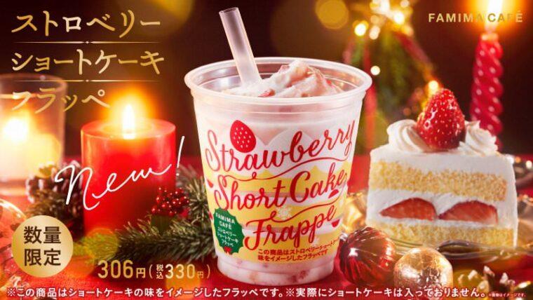 famimaflappe_strawberryshortcake