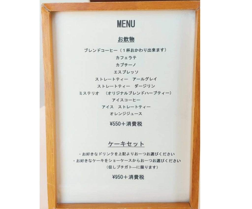 larosejaponais-menu