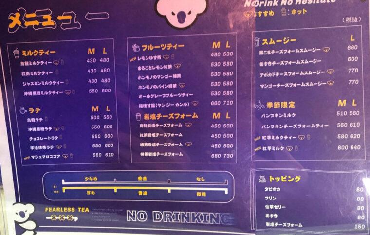 nodrink-menu