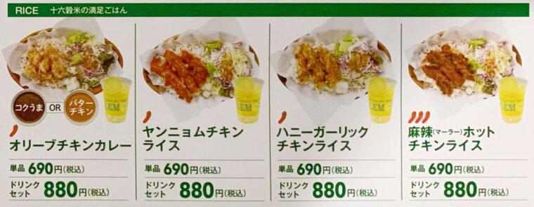 olive-chicken-menu