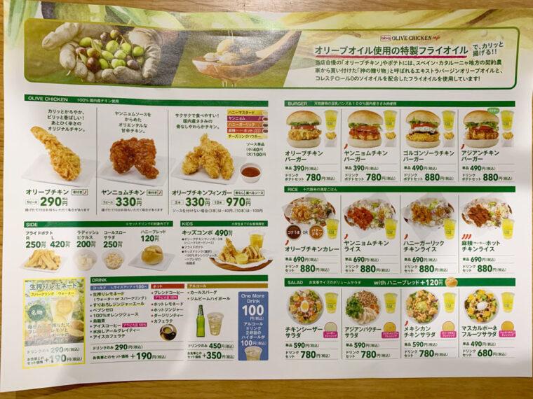 olivechicken-menu